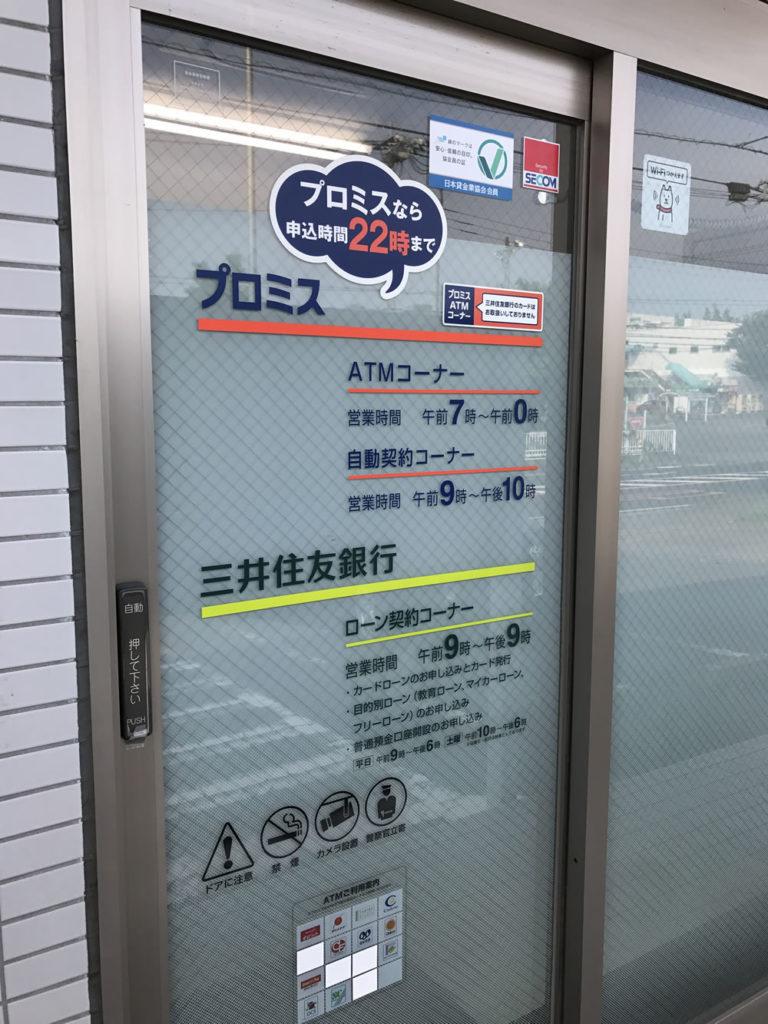 プロミス店舗ATM
